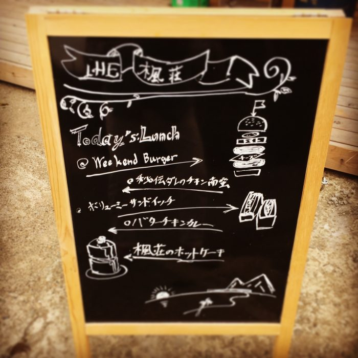 カフェ楓荘 看板