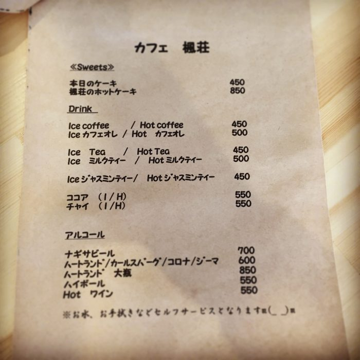 カフェ楓荘 メニュー