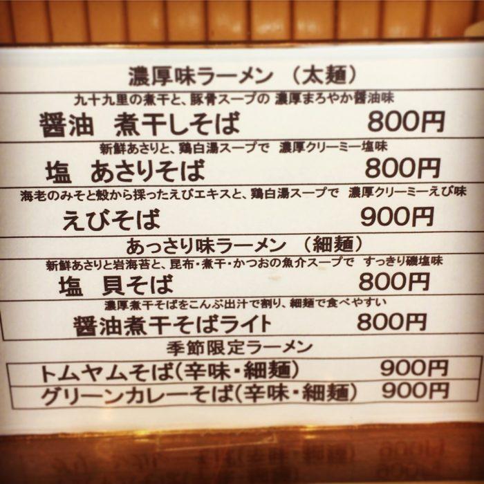 麺ドラゴン メニュー