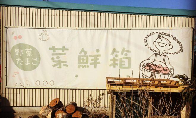 無農薬・低農薬の直売所「菜鮮箱」