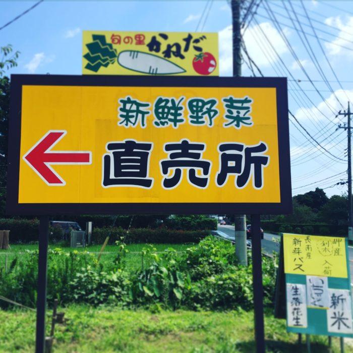 長生村の直売所「旬の里かねだ」