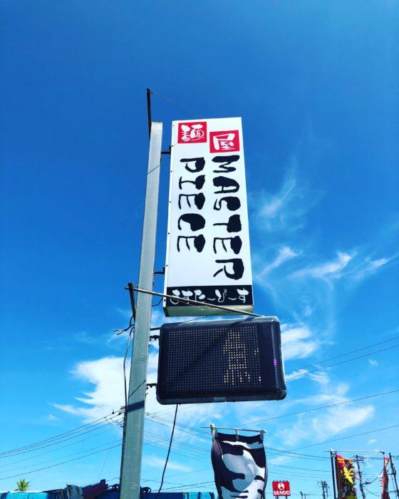 麵屋マスターピース(MASTERPIECE)一宮店