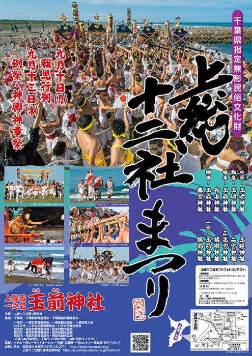 上総十二社祭り2018