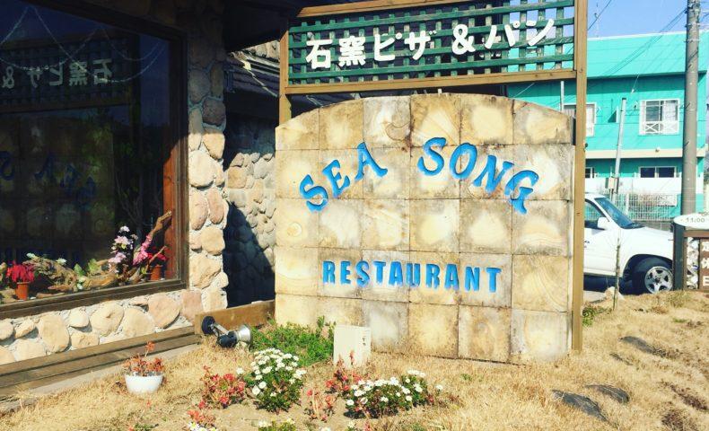 Sea Song(シーソング)