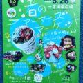 千葉県一宮町のイベント「渚のファーマーズマーケット2019」の攻略法をご案内!開催は5月26日(日)