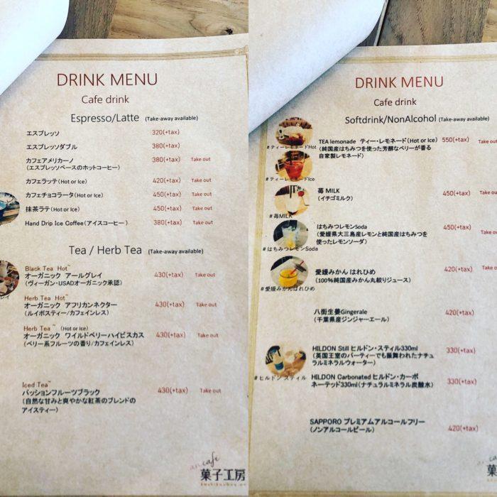 菓子工房 杏 ~an cafe~
