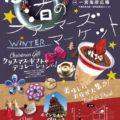 千葉県一宮町のイベント「渚のファーマーズマーケット2019」の攻略法をご案内!開催は11月24日(日)